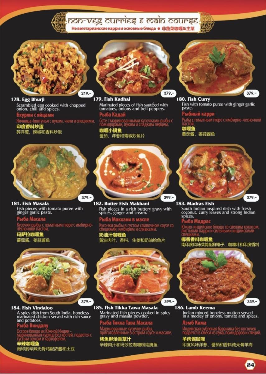 Menu Gallery - Magic Masala Restaurant